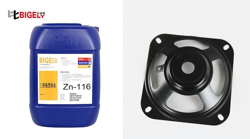 比格莱镀锌三价铬黑色钝化剂Zn-116效果图