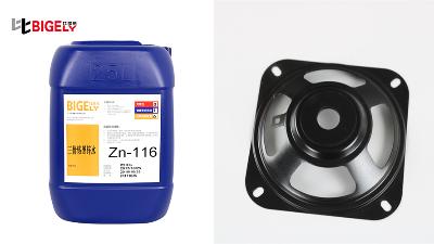 推荐一款综合成本低的镀锌三价铬黑色钝化剂