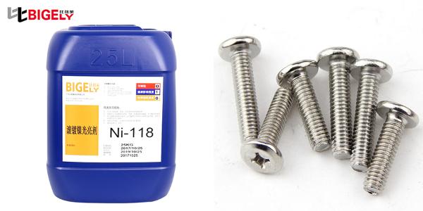 使用滚镀镍添加剂的生产过程中,主光亮剂的浓度对镀液的影响