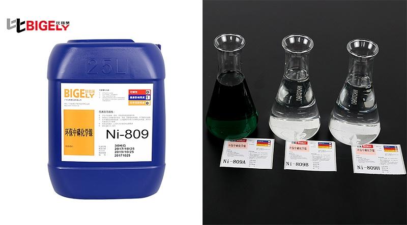 比格莱化学镍添加剂Ni-809产品图