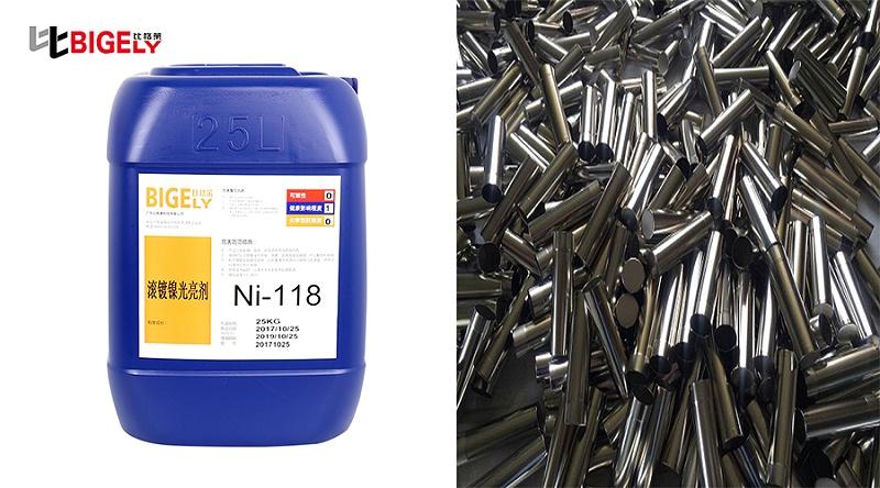 广东茂名胡先生使用比格莱滚镀镍光亮剂Ni-118效果图
