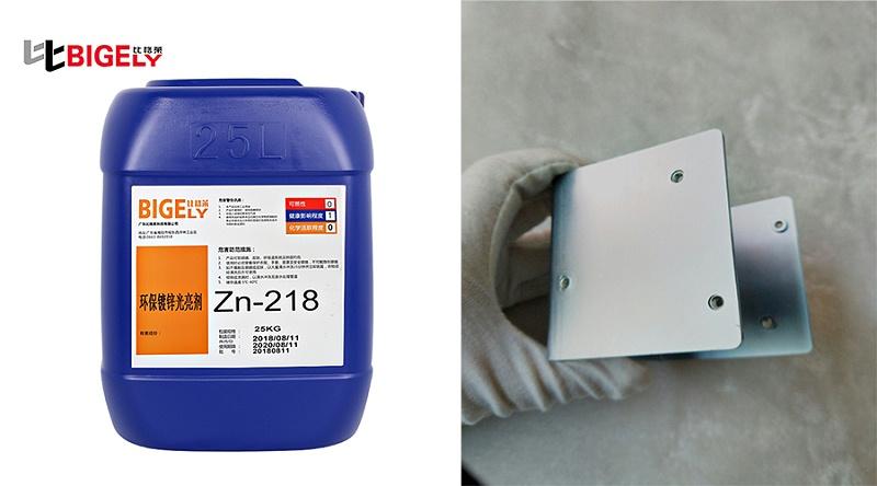 比格莱镀锌光亮剂Zn-218使用效果图