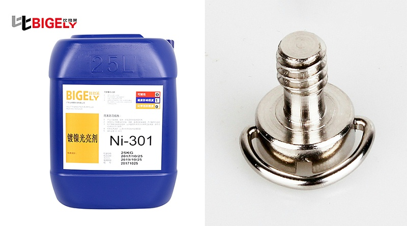 比格莱光亮镀镍添加剂Ni-301生产效果图