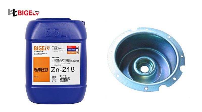 比格莱碱性镀锌光亮剂Zn-218产品效果图