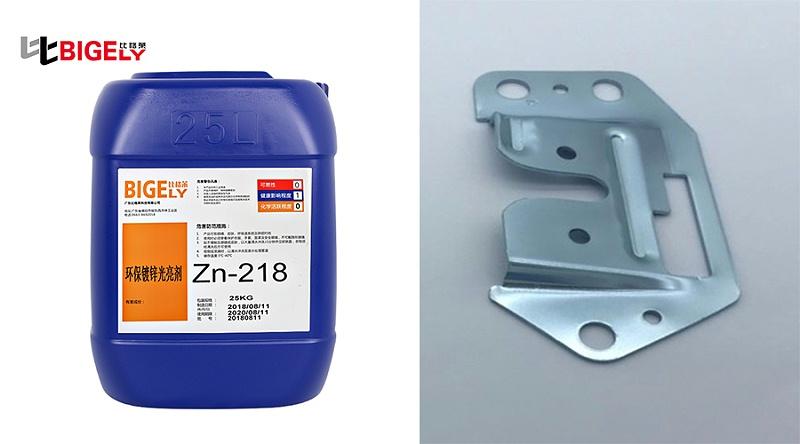 比格莱锌酸盐镀锌光亮剂Zn-218使用效果图