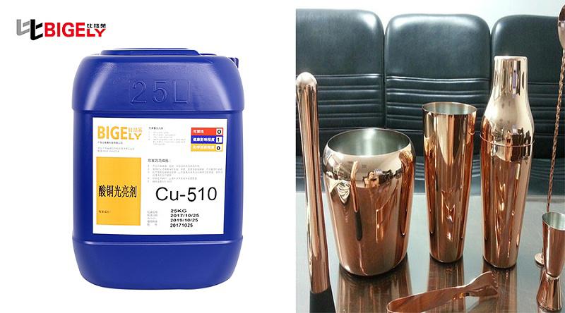 湖南长沙熊先生使用比格莱的酸铜光亮剂Cu-510效果图