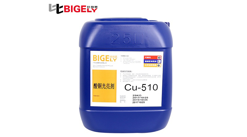 比格莱酸铜光亮剂Cu-510产品图