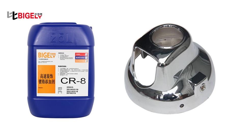 比格莱装饰镀铬添加剂Cr-8效果图