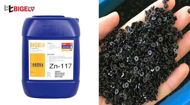 山东威海林先生使用比格莱的三价铬黑锌钝化液Zn-117效果图