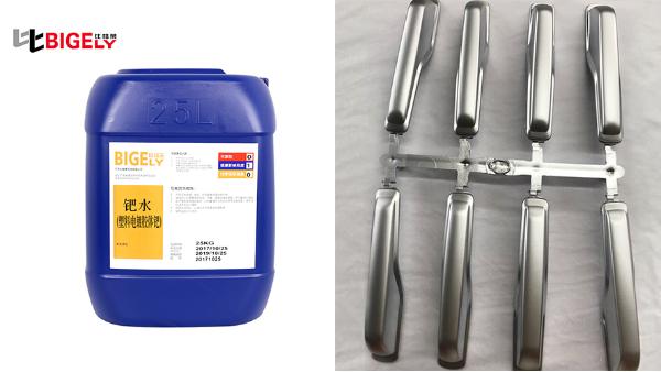 使用的钯活化剂活性和稳定性差,快试试这款胶体钯活化剂