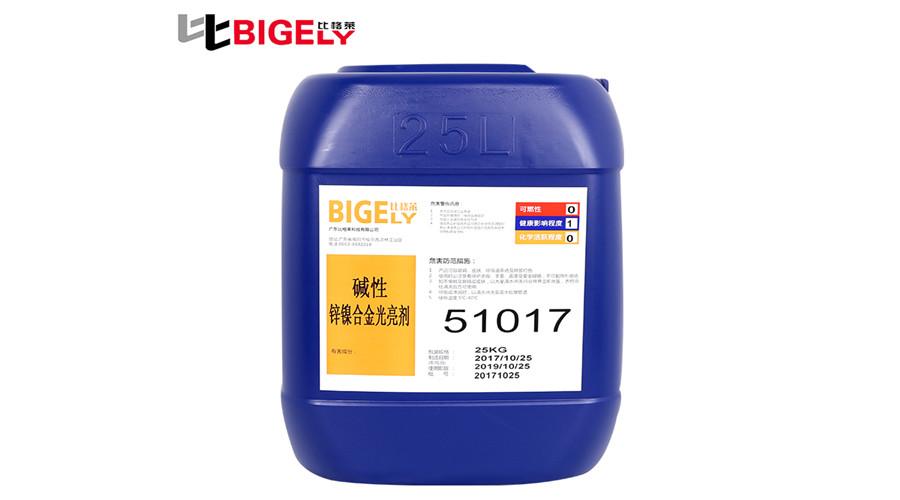 比格莱锌镍合金光亮剂51017
