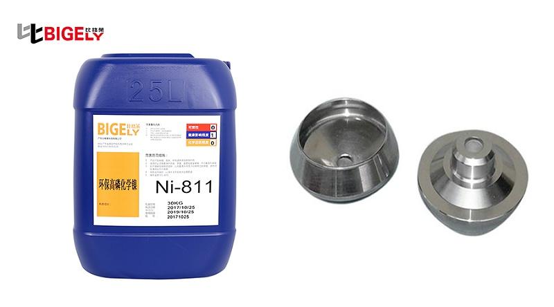 比格莱高磷化学镀镍添加剂Ni-811生产效果图