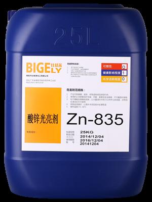 Zn-835水溶性酸性镀锌光亮剂