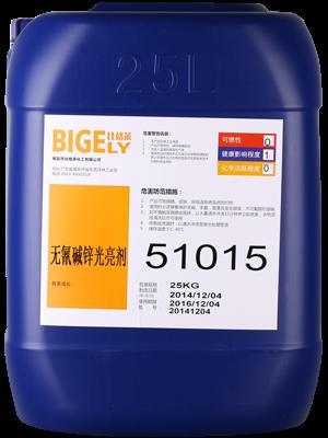 51015环保挂镀锌光亮剂