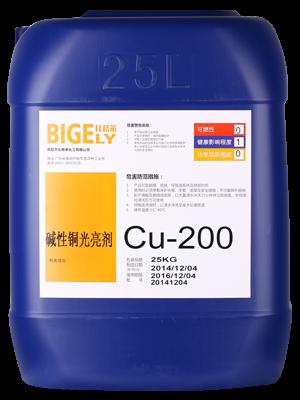 Cu-200碱性铜光亮剂
