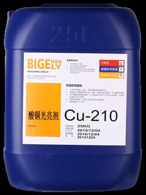 Cu-210酸铜光亮剂