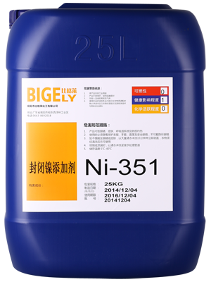 Ni-351镍封添加剂
