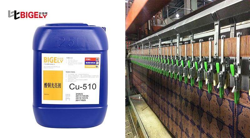 PCB工件使用比格莱酸铜光亮剂Cu-510生产效果图