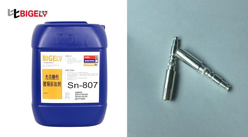 比格莱光亮酸性镀锡添加剂Sn-807生产效果图
