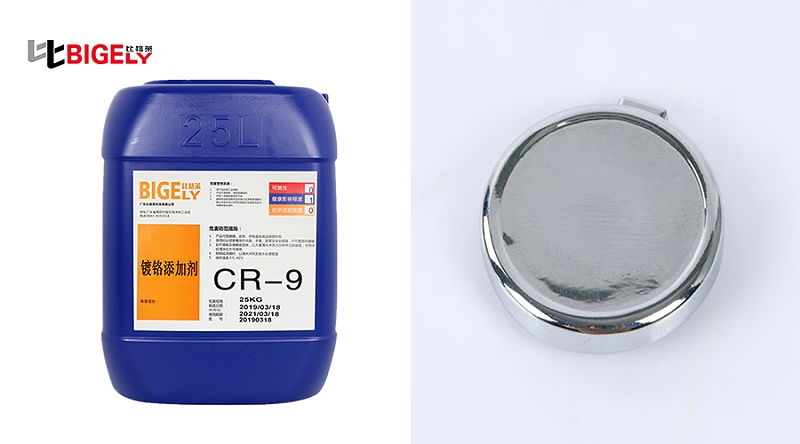 比格莱镀铬添加剂Cr-9使用效果图