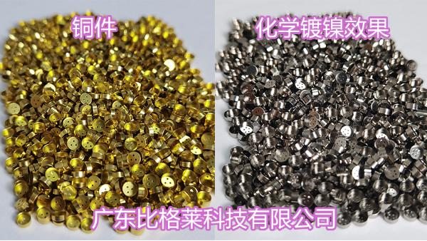 铜件引镀化学镍后镀层容易漏镀,快试试这款铜件化学镀镍工艺