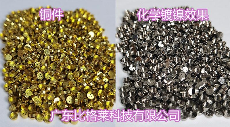 比格莱铜件化学镀镍工艺Ni-809效果图
