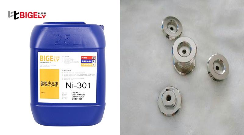 比格莱电镀镍光亮剂Ni-301生产效果图