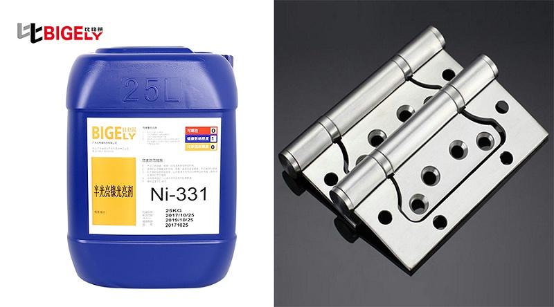 比格莱半光亮镀镍添加剂Ni-331产品效果图