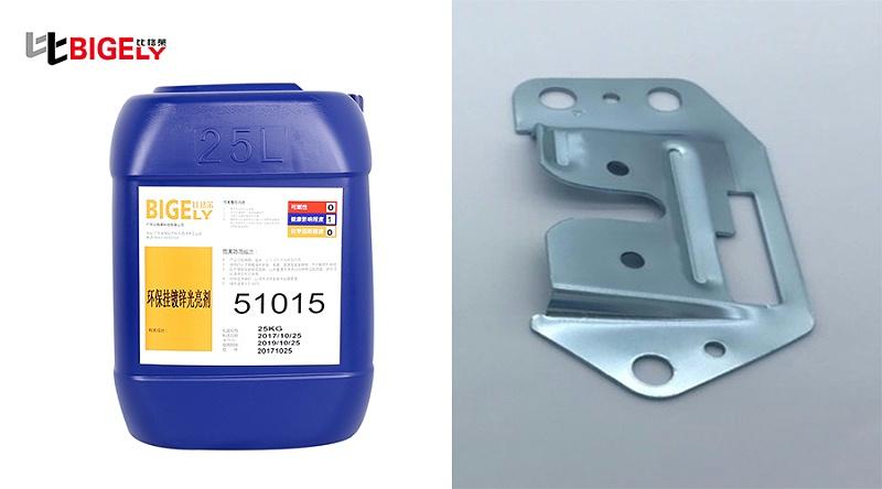 比格莱锌酸盐镀锌光亮剂51015生产效果图