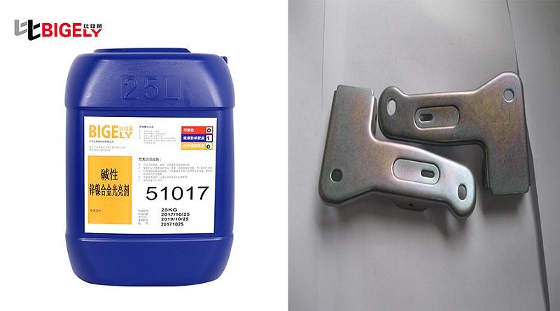 上海许先生的汽车配件使用比格莱的碱性锌镍合金添加剂51017效果图
