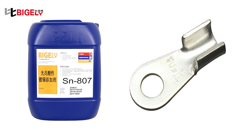 比格莱光亮镀锡添加剂Sn-807效果图