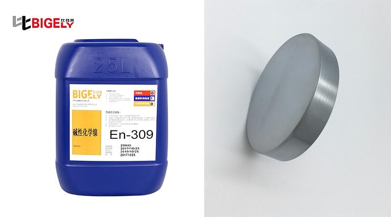 比格莱碱性化学镀镍液En-309生产效果图