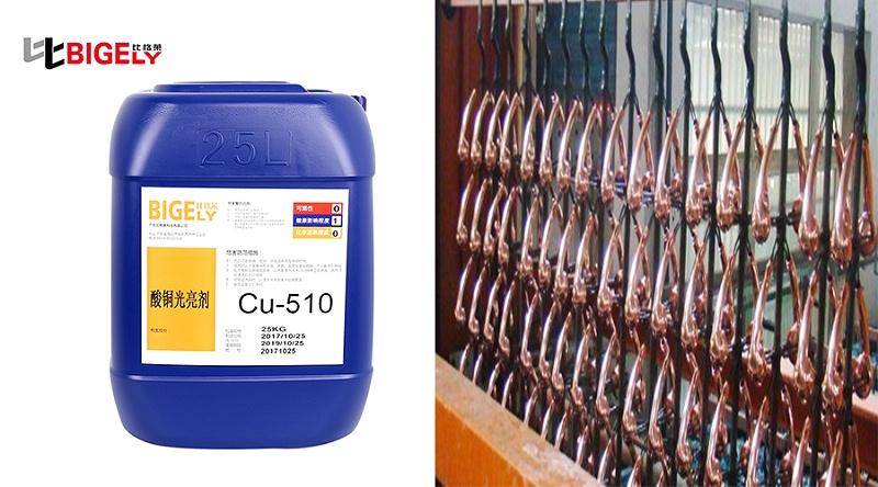 比格莱光亮酸铜添加剂Cu-510生产图