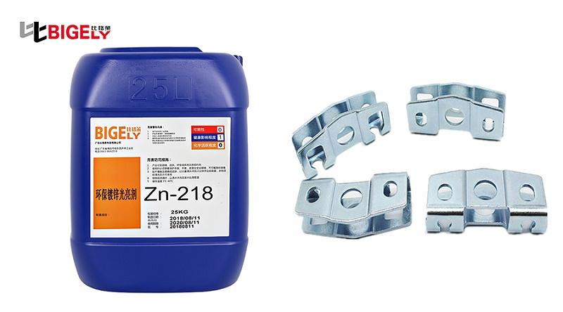 比格莱碱性镀锌光亮剂Zn-218生产效果图