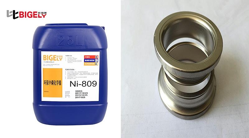 比格莱化学镍添加剂Ni-809生产效果图