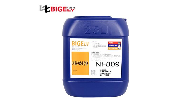 比格莱中磷化学镀镍药水Ni-809