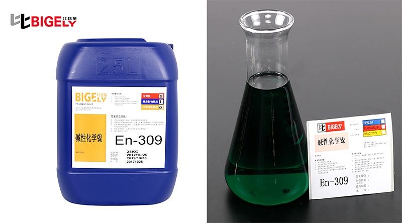 比格莱碱性化学镍添加剂En-309产品图