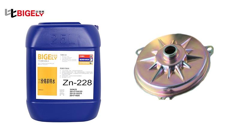比格莱三价铬五彩钝化液Zn-228产品效果图