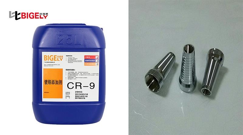 比格莱装饰镀铬添加剂Cr-9生产效果图