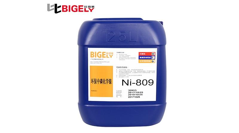 比格莱中磷化学镍浓缩液