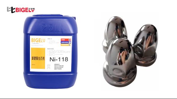 螺母罩使用滚镀镍光亮剂生产时,镀层亮度差走位不好的原因