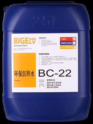 BC-22环保沉锌水