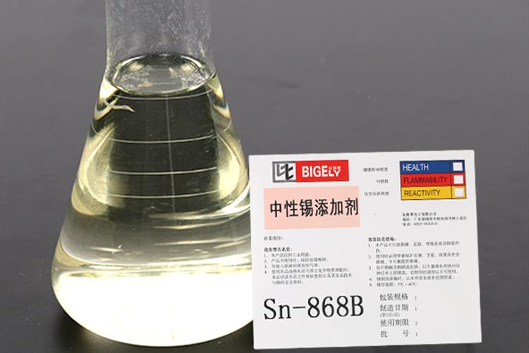 Sn-868中性锡添加剂