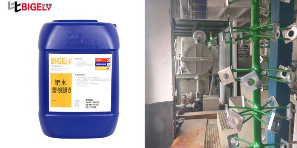 工件塑料电镀过程中需正确使用钯活化剂,避免化学镍层结合力不好