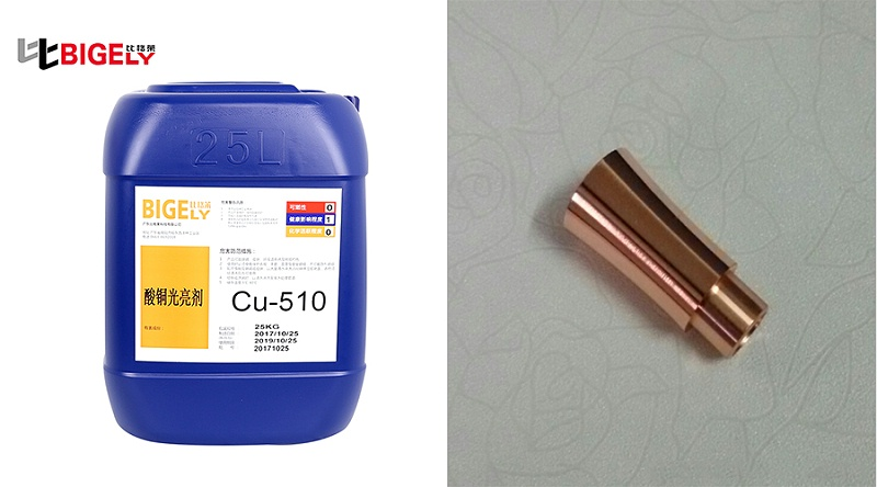 比格莱光亮酸铜添加剂Cu-510使用效果图