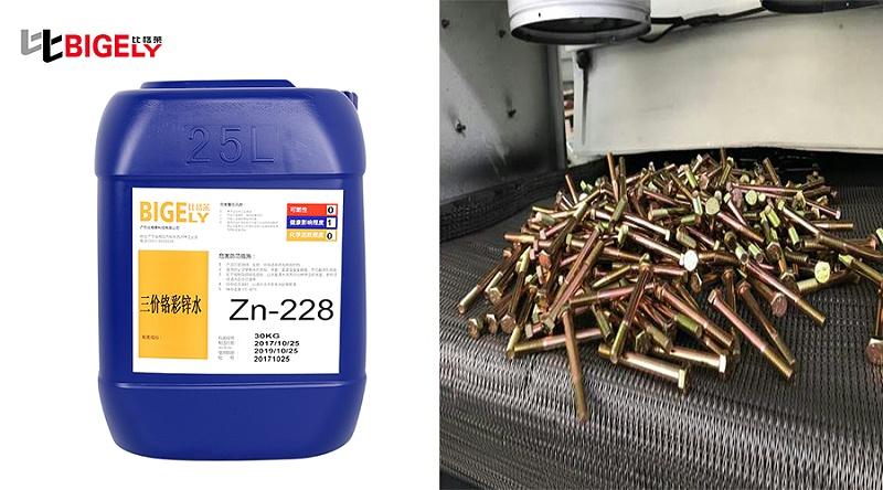 比格莱五彩锌钝化剂Zn-228生产效果图