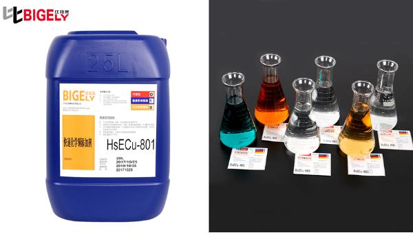 塑料工件镀化学铜后镀液分解很快,推荐使用这款化学镀铜药水