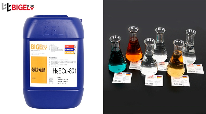 陆先生使用的比格莱化学镀铜药水HSECu-801