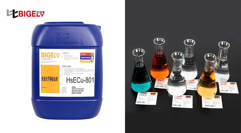 比格莱化学镀铜添加剂HSECu-801生产效果图