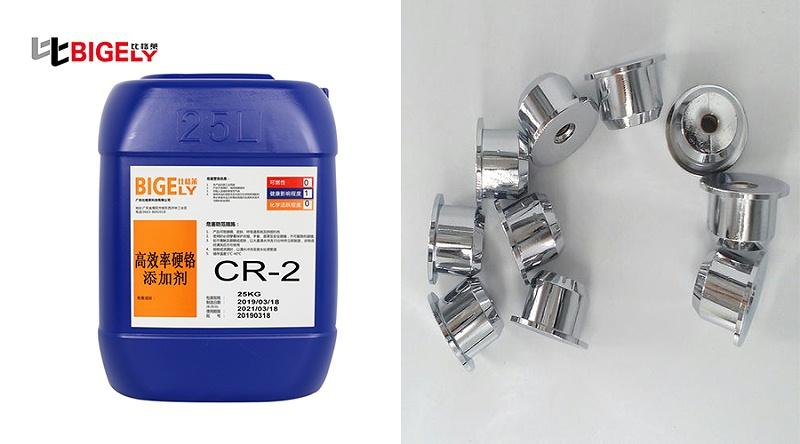 比格莱硬铬添加剂Cr-2效果图